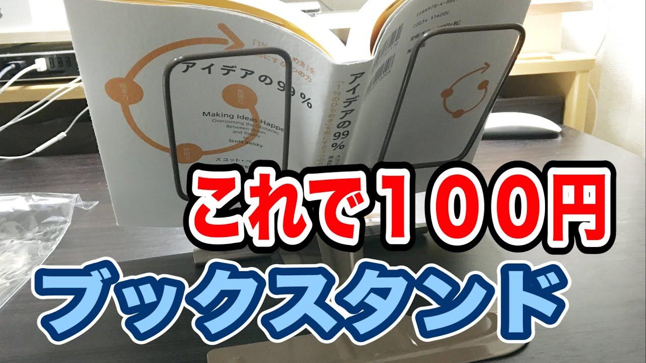 100円ショップで買った便利なブックレシピスタンド(本立て)4段階調整!セリアで購入!Vol.91