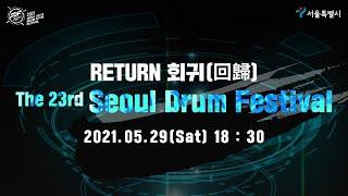 The 23rd Seoul Drum Festival […