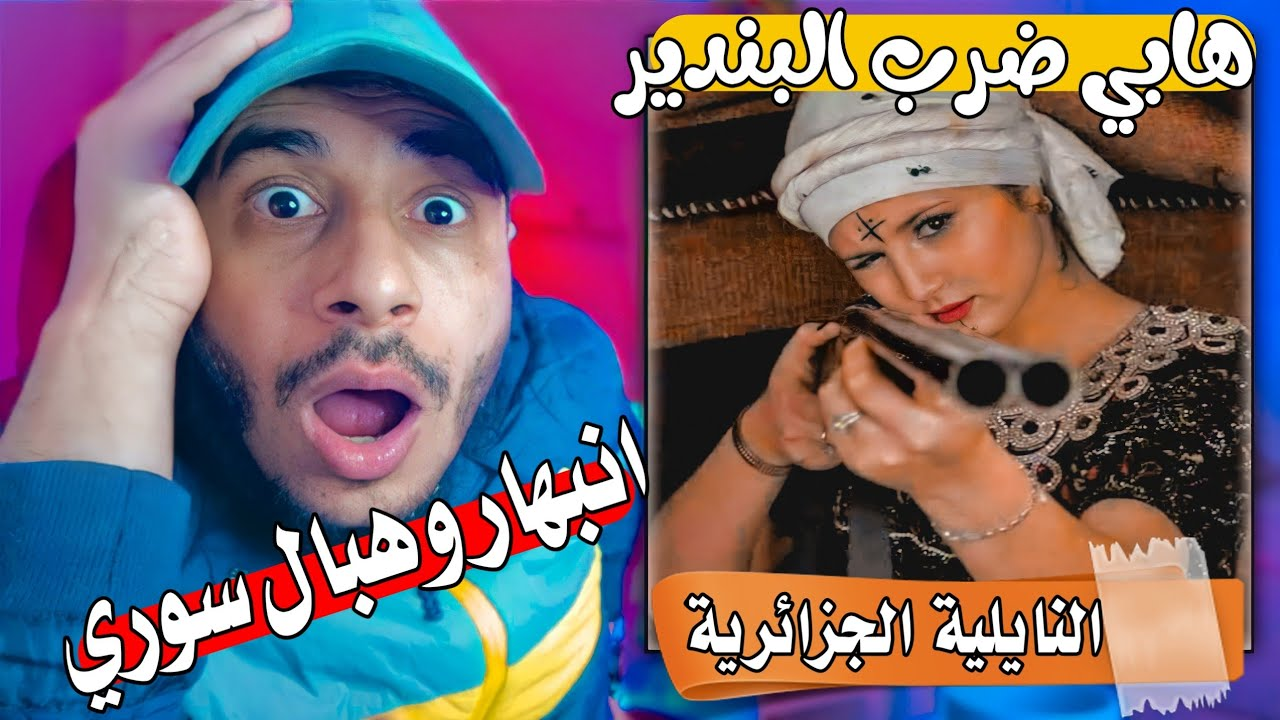 ردة فعل سوري علئ اغنية جزائرية نايلية انهبلت لمئ سمعتها ياويلي شو🙆♂️ -  YouTube