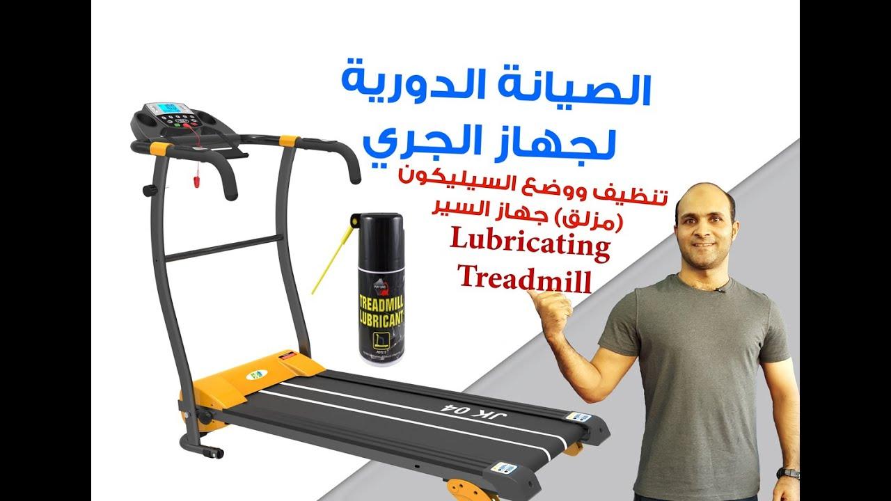 الصيانة الدورية لجهاز السير المشاية التريدميل تنظيف وتزييت الحزام بالسيليكون Youtube