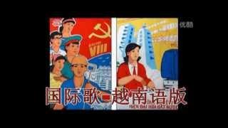 インターナショナル 「ベトナム社会主義共和国語版」ヴェトナム共産党