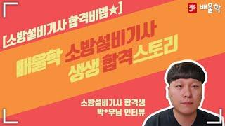 [소방설비기사 합격수기★] 2019년 4회│예습보다는 …