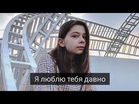 Клип Nepeta Страшилки под песню~Я люблю тебя давно