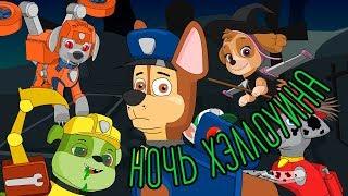 Ночь Хэллоуина | Щенячий патруль | Дошкольные песни | Scary Rhymes For Kids | Halloween Night