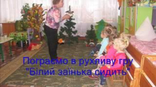 """Заняття  в першій молодшій групі """"Малятко"""" ДНЗ №4 """"Зірочка"""" м.Фастова"""