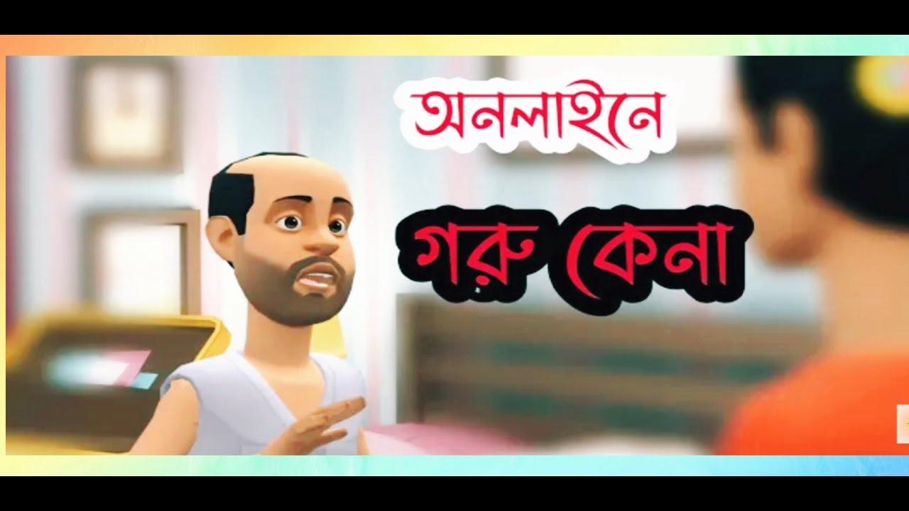 Download ️অনলাইনে কুরবানির গরু—online gorw korbanir gorw.