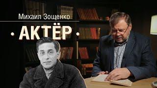«Актера» Зощенко читает народный артист России
