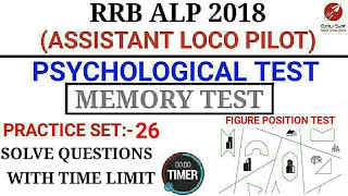 MEMORY TEST 26 | PSYCHOLOGICAL/APTITUDE TEST FOR ASSISTANT LOCO PILOT | RRB ALP/TECHNICIAN 2018 EXAM