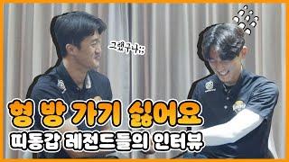 강원FC 더블 인터뷰 - 현.레.미.레