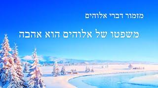 מזמור דברי אלוהים | 'משפטו של אלוהים הוא אהבה'