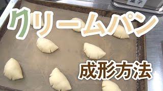 クリームパンの成形方法の動画です。詳しくは→http://ameblo.jp/kanakok...
