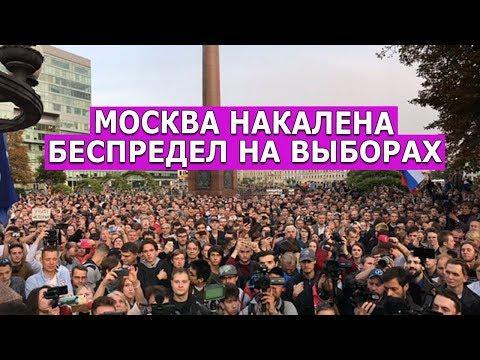 В Москве вспыхнули
