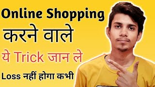 Online Shopping Tricks ¦ Amazon price Checker ¦ Buyhatke App ¦ Flipkart price checker ¦Price compare