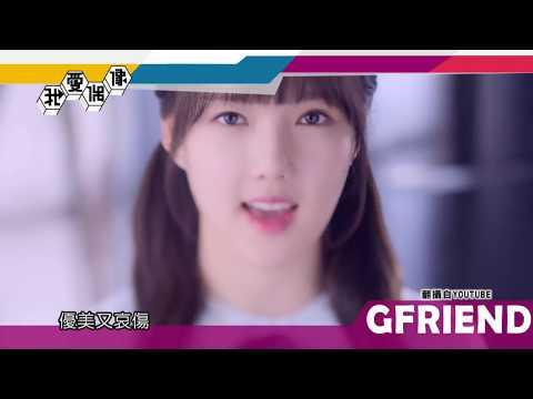 【小女友超萌登場 ❤】GFRIEND 여자친구 獨家專訪│我愛偶像 Idols of Asia