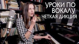 Уроки по вокалу #9. Четкая дикция