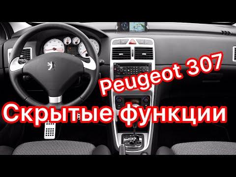 Скрытые функции Пежо 307  Скрытые возможности Peugeot 307