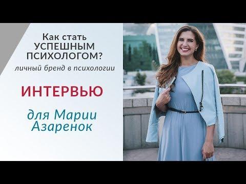 Как стать УСПЕШНЫМ ПСИХОЛОГОМ? Личный бренд в психологии | Интервью для Марии Азаренок