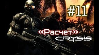 BAND FROM #HELL#► Let's Play ► Crysis ► Расчет #11
