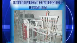 Университет база для развития энергоэффективных проектов