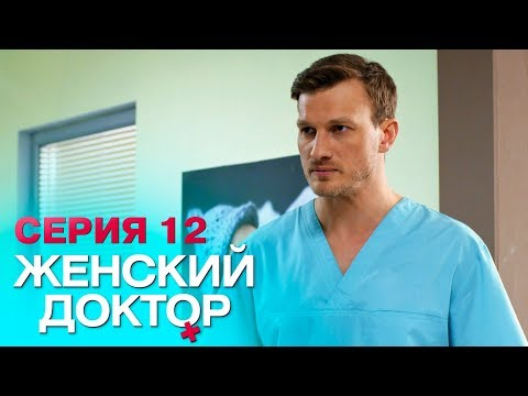 ЖЕНСКИЙ ДОКТОР-4 | СЕРИЯ 12
