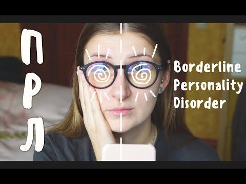 КАКЖИТЬ: ПРЛ - Пограничное Расстройство Личности (BPD) | tipopolina