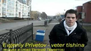 Клип Жени Приветова