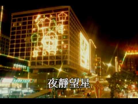 星光驅黑暗 (國語) O Holy Night (Mandarin)