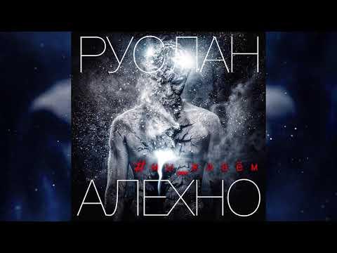Руслан Алехно - «Мы живем» (Official Audio 2019)