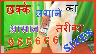 Hitting Sixes in Cricket - Power Hitting - How to hit Sixes - Cricket Tips