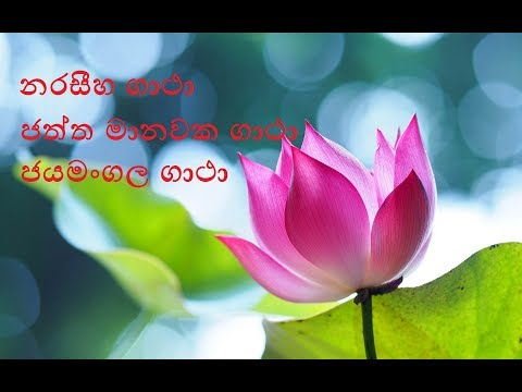 Naraseeha Gatha, Chaththa Manawaka Gatha & Jayamangala Gatha with sinhala Lyrics