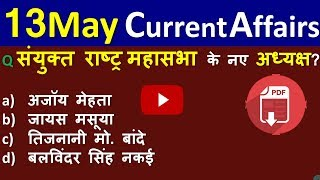 13 MAY 2019 current affairs exam next  current 13 MAY 2019|NEXT EXAM GK for next exam current affair