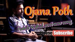 Ojana Poth By Habib Wahid Full Song HD (2016)