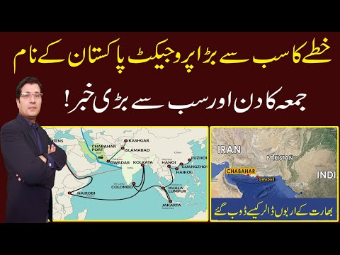Pakistan in The New Great Game I Ports of Pakistan I Kaiser Khan