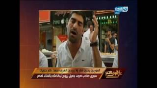على هوى مصر |  سوري يروج لبيع  الحلوى عن طريق الغنى في الشارع المصري