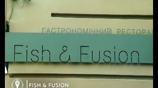 Інспектор Фреймут. Ресторан Fish & Fusion - місто Полтава(Як у ресторані