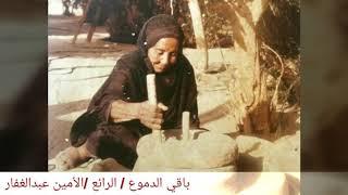 باقي الدموع الفي عيني / الرا ئع / الامين عبدالغفار