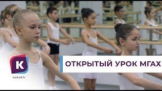 Филиал Московской государственной академии хореографии в Калининграде приглашает на открытые уроки