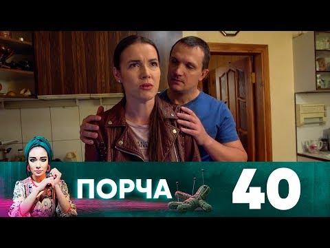 Порча | Выпуск 40