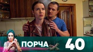 Порча   Выпуск 40