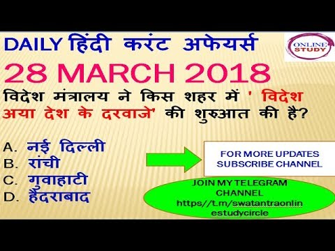 Daily Current affairs 28 March 2018 in Hindi / General Knowledge (UPSC  ,UPPSC ,MPPSC,IBPS,JPSC,SSC