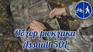 [Вот_это_обзор] Снаряжение для похода - Тактический рюкзак Assault 50L от Tactical Frog