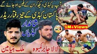 Pakistan Best High Speed Kabaddi Player | Malik Binyameen and Lala Jabir Kambho | Kabaddi Videos