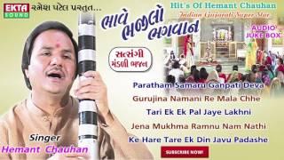 Hemant Chauhan | Old Gujarati Bhajan | ભાવે ભજીલો ભગવાન | Hits Of Hemant Chauhan