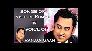 Songs of the Legend Kishore Kumar by Ranjan Gaan