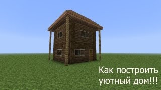 Как построить уютный дом в minecraft 6x6 всего за 5 минут!!!(Всем привет. В этом видео я расскажу как построить уютный дом в minecraft 6x6 всего за 5 минут!!! Ссылка на текстурки..., 2013-08-27T12:54:00.000Z)