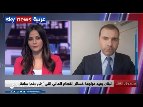 مفاوضات صندوق النقد مع لبنان تشمل جميع الملفات التي وضعتها الحكومة  - 18:59-2020 / 7 / 13