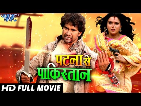 "Patna Se Pakistan - Dinesh Lal Yadav ""Nirahua"" - Super Hit Full Bhojpuri Movie"