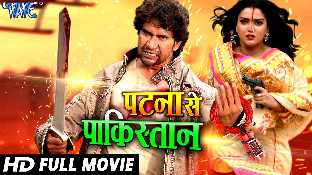 Patna Se Pakistan Dinesh Lal Yadav Nirahua Super Hit Full Bhojpuri Movie