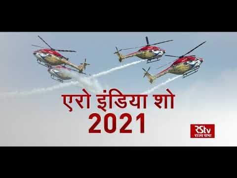 Special Report : Aero India Show - 2021