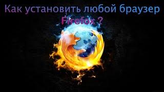 как установить браузер Firefox предыдущей версии любой браузер firefox